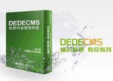织梦dedecms模块管理空白【个人备用】
